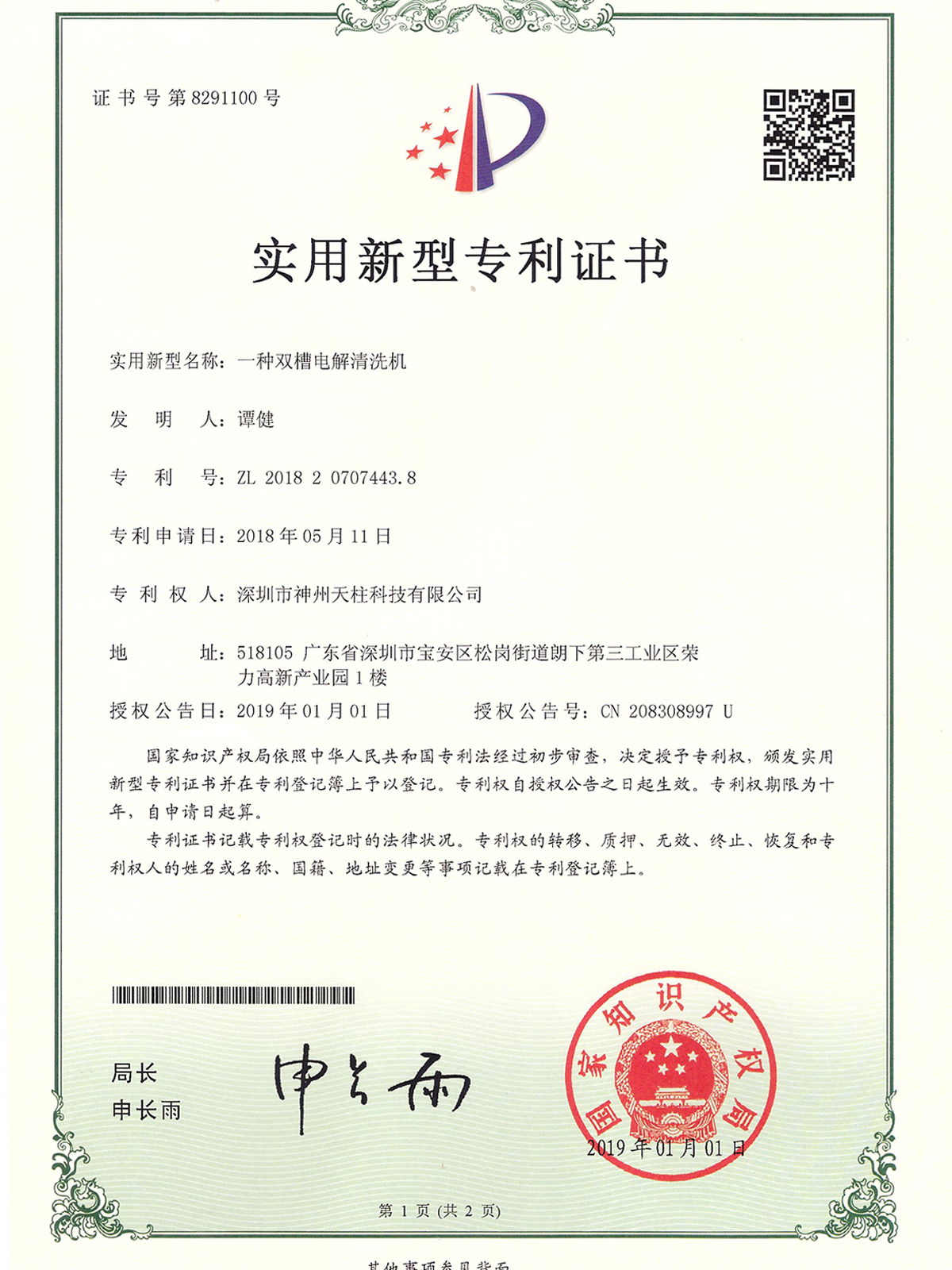 Utility model patent certificate for double tank electrolytic cleaning machine