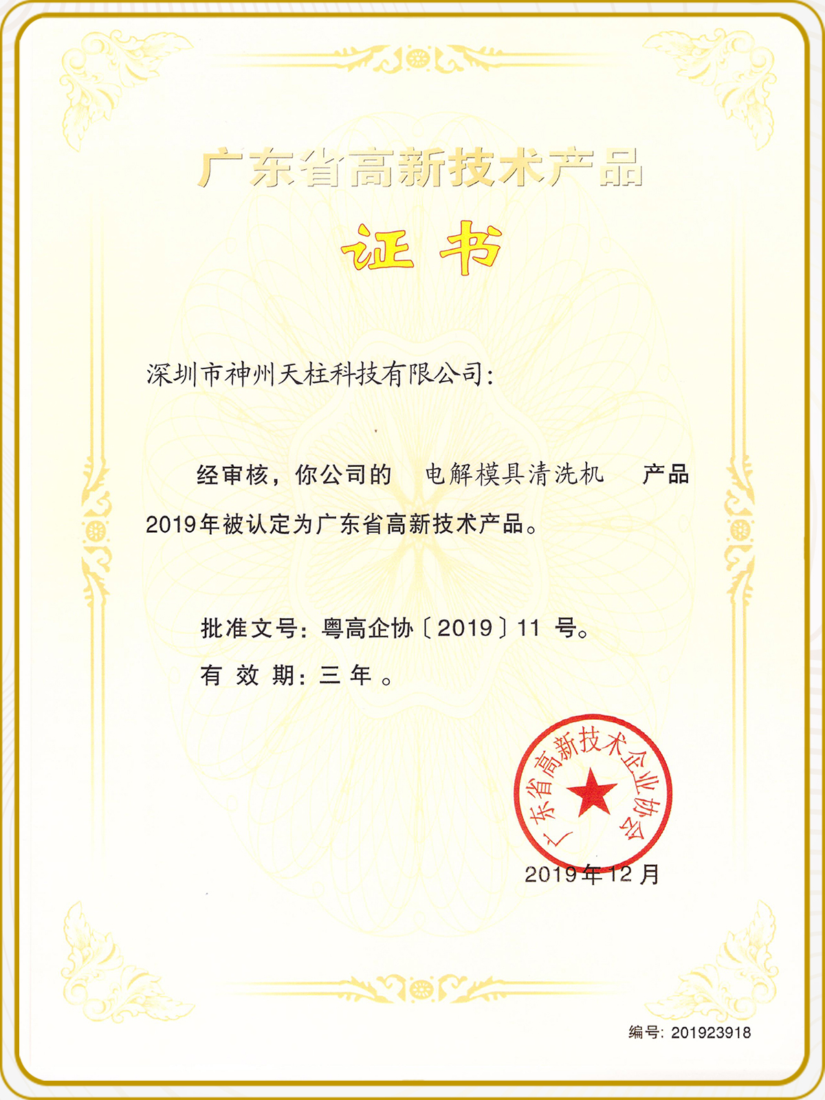 High-tech product certificate of electrolytic mold cleaning machine
