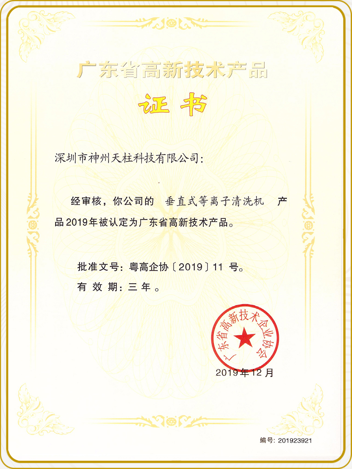 High-tech product certificate for vertical plasma cleaner
