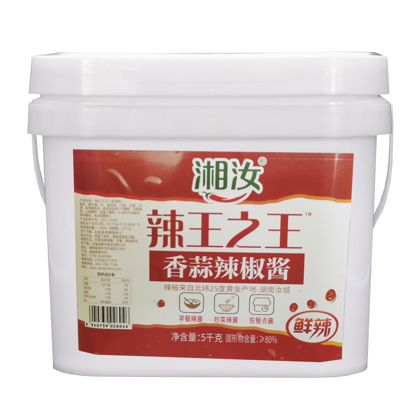 湘汝辣王之王蒜蓉鮮辣椒醬5kg