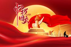 彩丽百年安居科技庆祝华诞主题活动