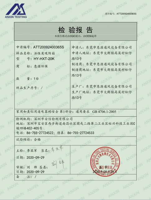 活性炭吸附箱检验证书