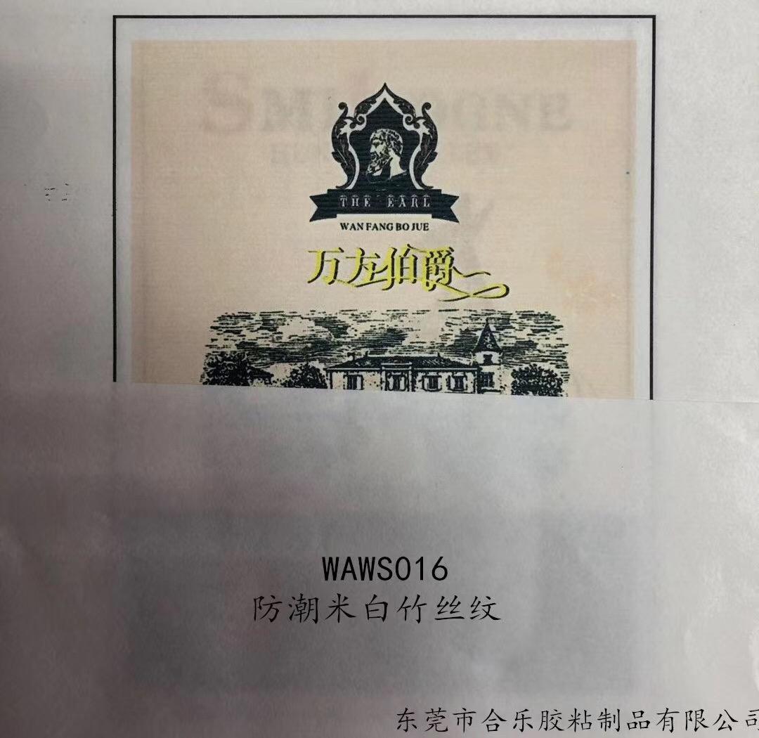 紅酒標防潮米白竹絲紋
