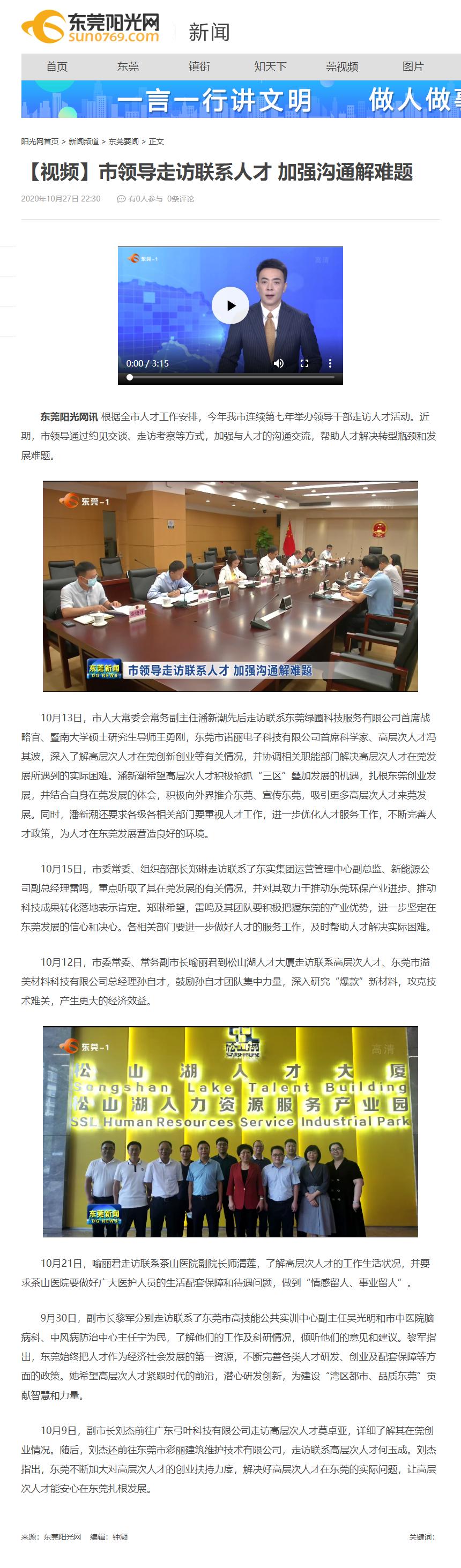 【视频】市领导走访联系人才 加强沟通解难题_东莞阳光网.png