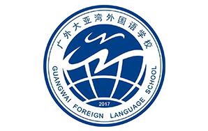 广外大亚湾外国语学校