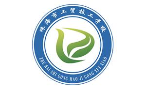 珠海工贸技工学校