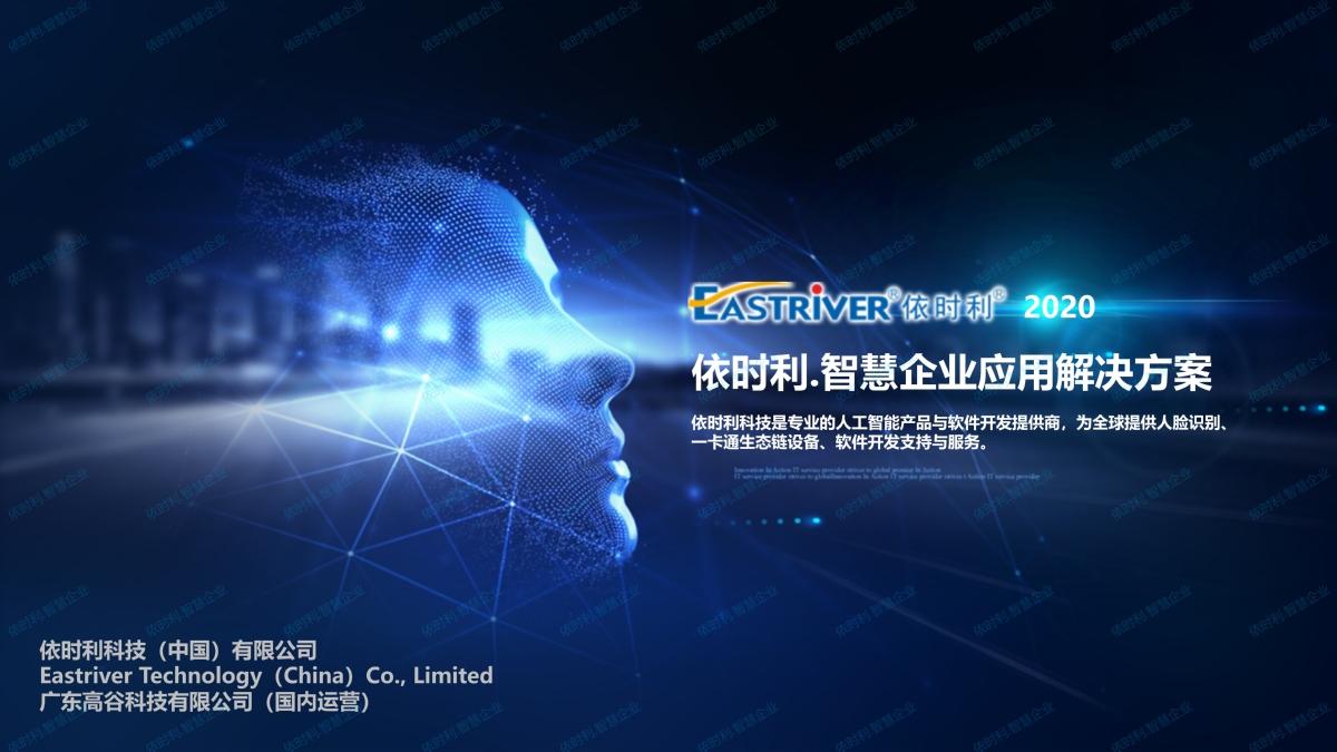 依时利.智慧企业应用解决方案2020-10-31_01.jpg