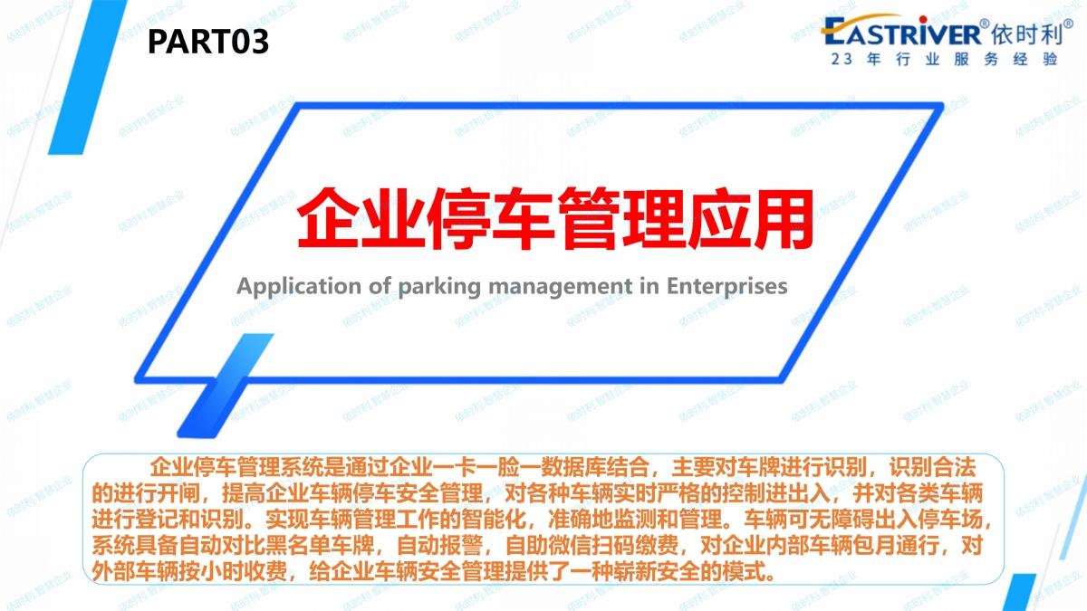 依时利.智慧企业应用解决方案2020-10-31_20.jpg