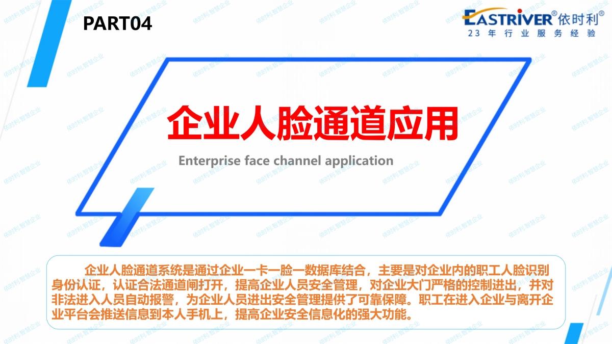 依时利.智慧企业应用解决方案2020-10-31_24.jpg