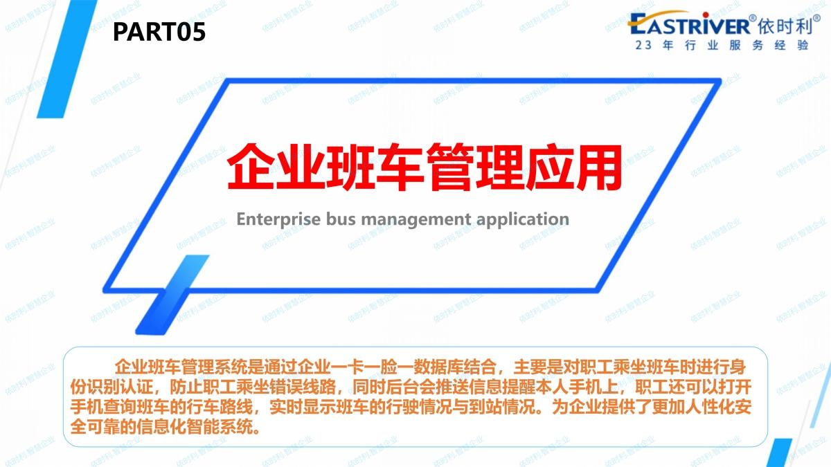 依时利.智慧企业应用解决方案2020-10-31_29.jpg