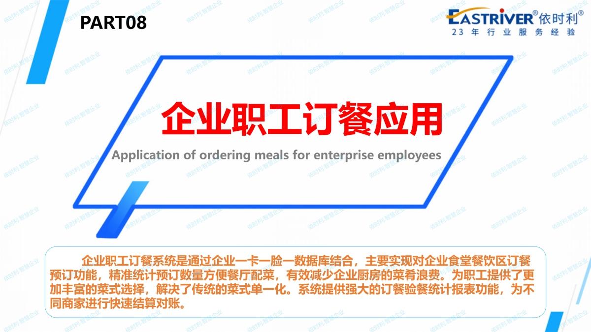 依时利.智慧企业应用解决方案2020-10-31_42.jpg