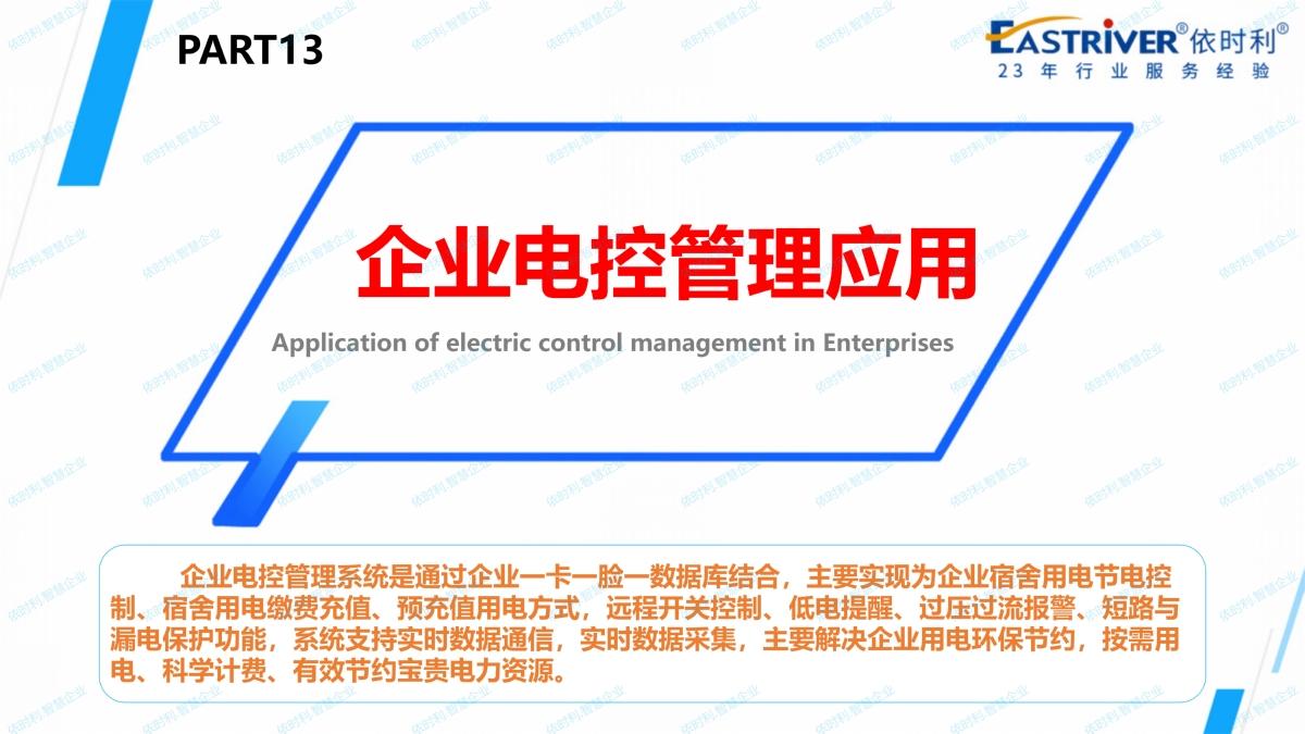 依时利.智慧企业应用解决方案2020-10-31_65.jpg