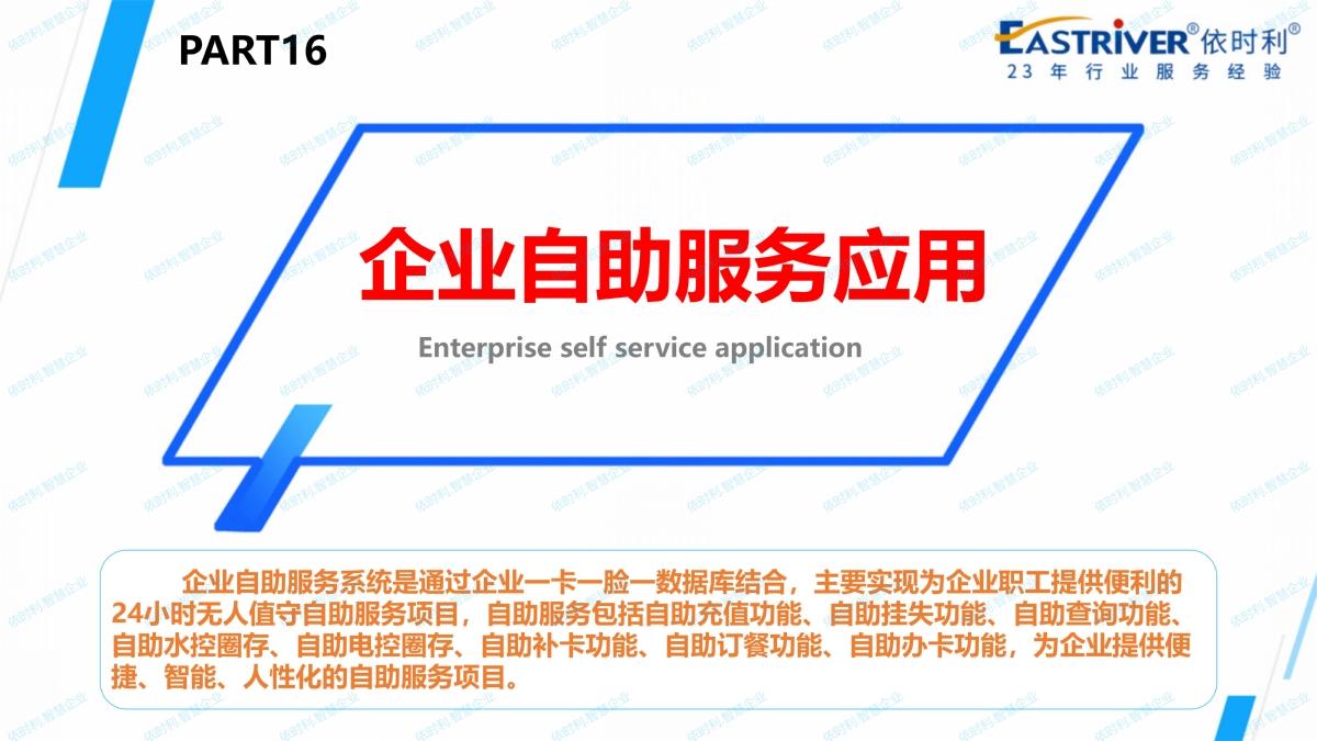 依时利.智慧企业应用解决方案2020-10-31_78.jpg