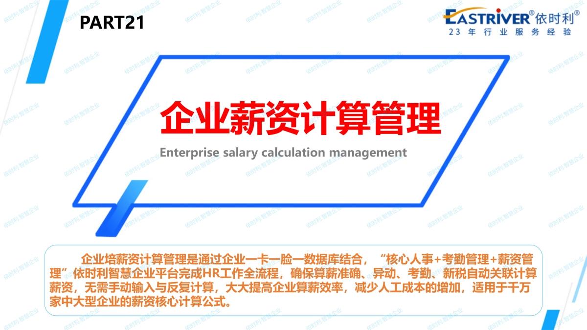 依时利.智慧企业应用解决方案2020-10-31_101.jpg
