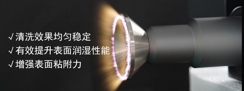 plasma清洗机清洗原理-金铂利莱科技