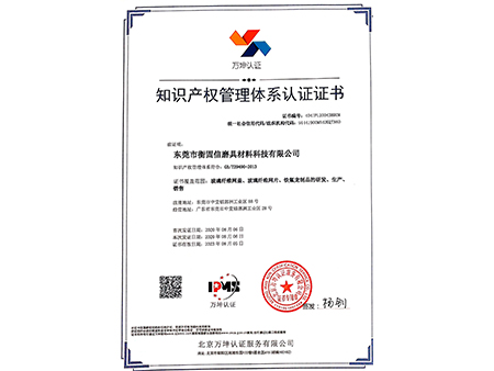【喜讯】热烈祝贺公司正式获得知识产权管理体系证书!