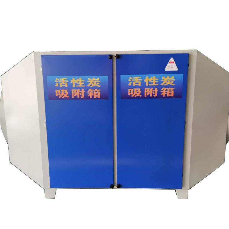 活性炭吸附箱是一种干燥废气处理设备