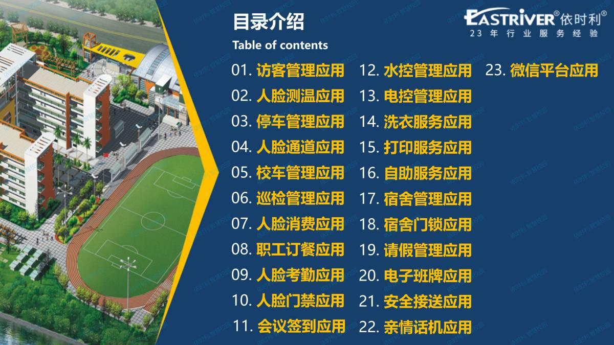 亚洲城.ca88ca88应用解决方案2020-11-07_14.jpg