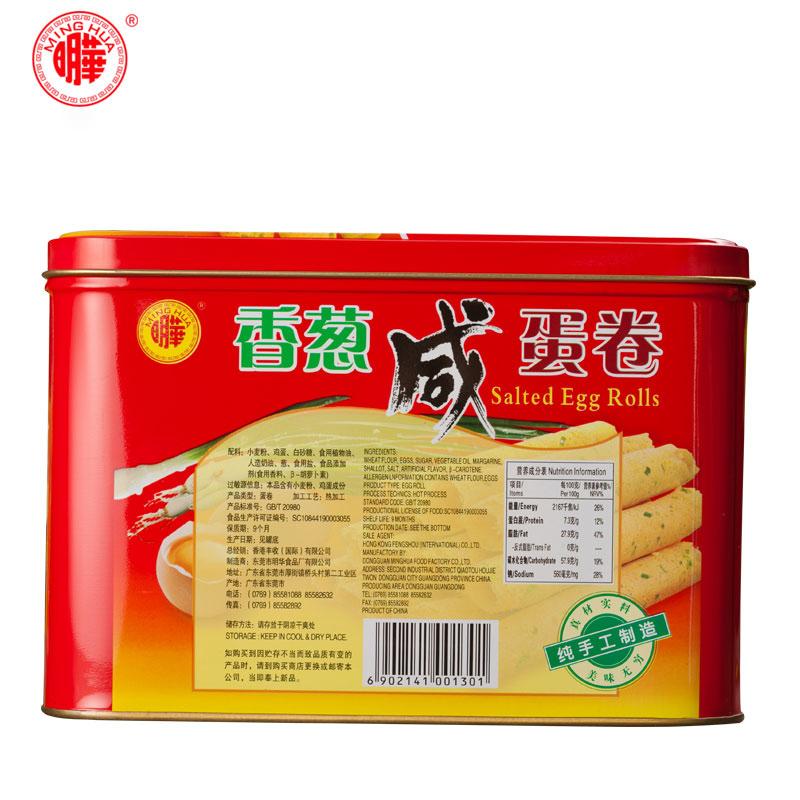 明華咸蛋卷
