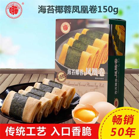 海苔椰蓉凤凰卷150g