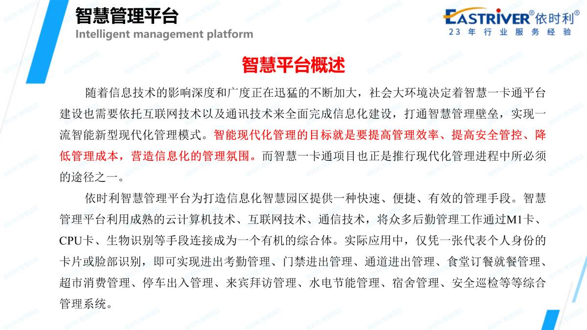 依时利.智慧园区应用解决方案2020-12-14_14.jpg