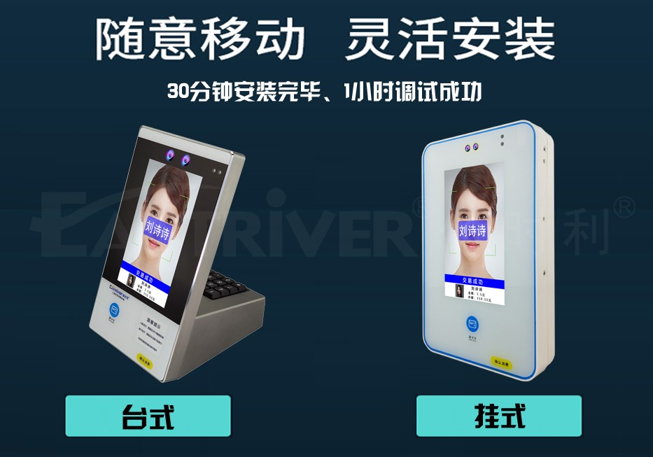 8-AI动态人脸消费机F9系列●产品安装.jpg