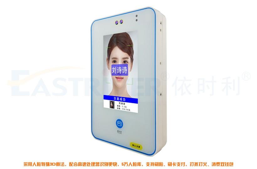 AI動態人臉消費機F7系列