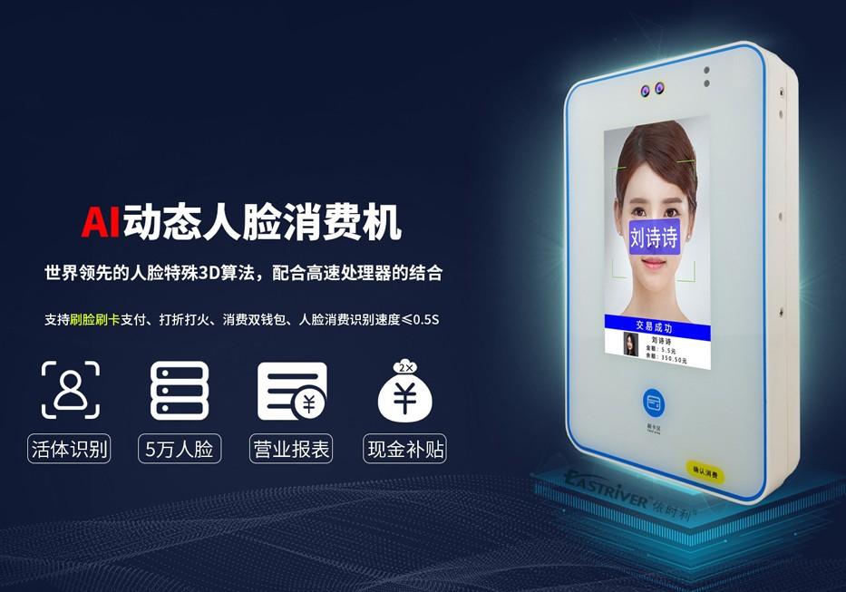 3-AI动态人脸消费机F7系列●产品广告.jpg