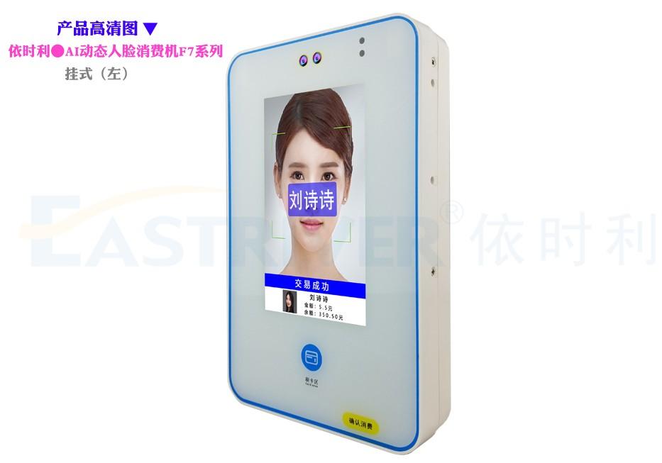 3-AI动态人脸消费机F7系列●产品图片1.jpg