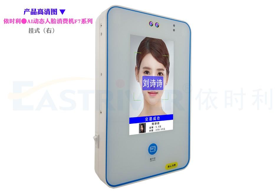 3-AI动态人脸消费机F7系列●产品图片2.jpg