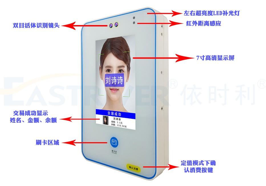 4-AI动态人脸消费机F7系列●产品结构1.jpg