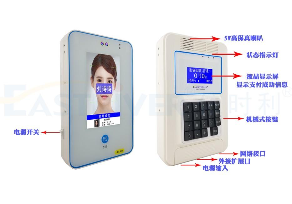 4-AI动态人脸消费机F7系列●产品结构2.jpg