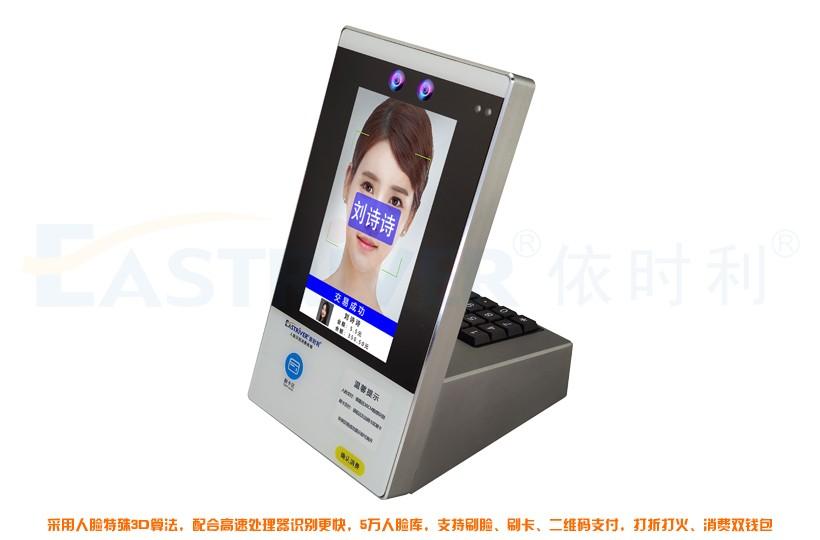 AI动态人脸消费机F9系列