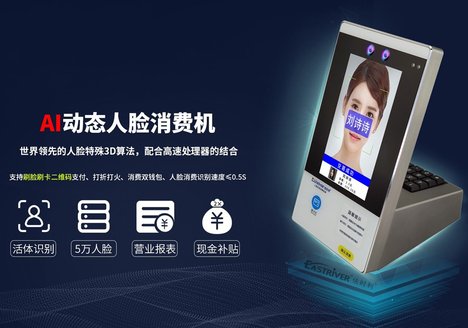 依时利AI动态人脸消费机
