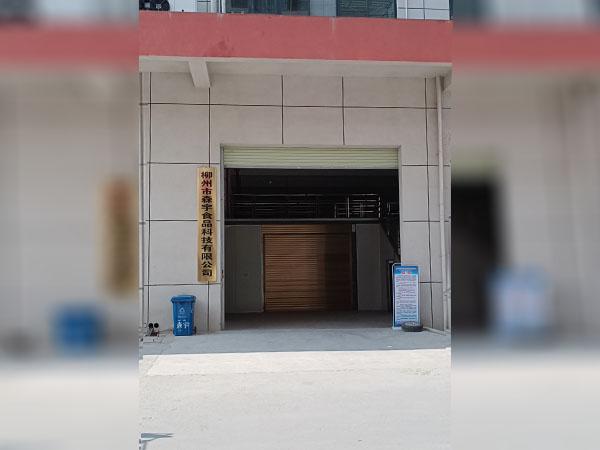 柳州森宇食品科技公司
