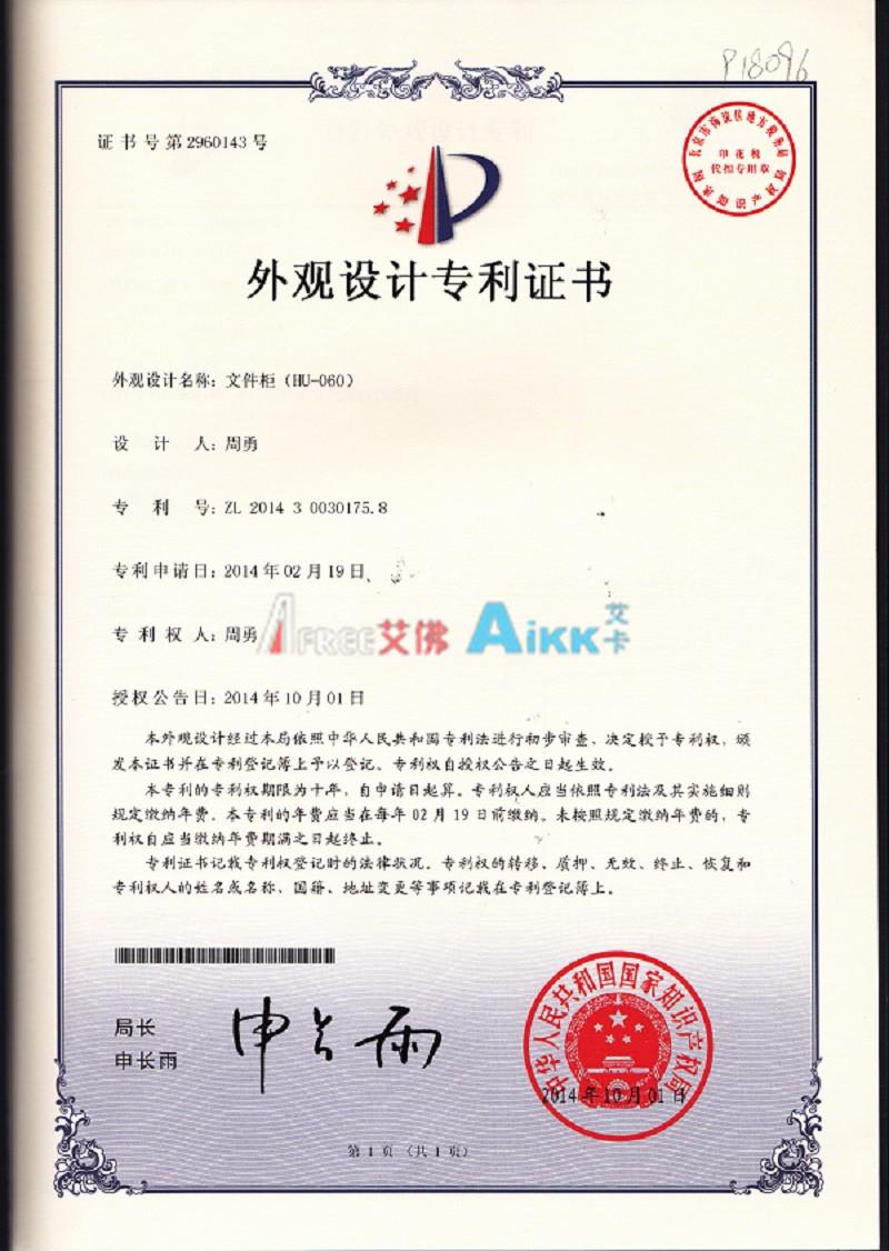 外观设计—文件柜(HU-060)
