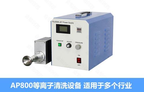 等离子清洗设备 适用于多个行业-金铂利莱科技
