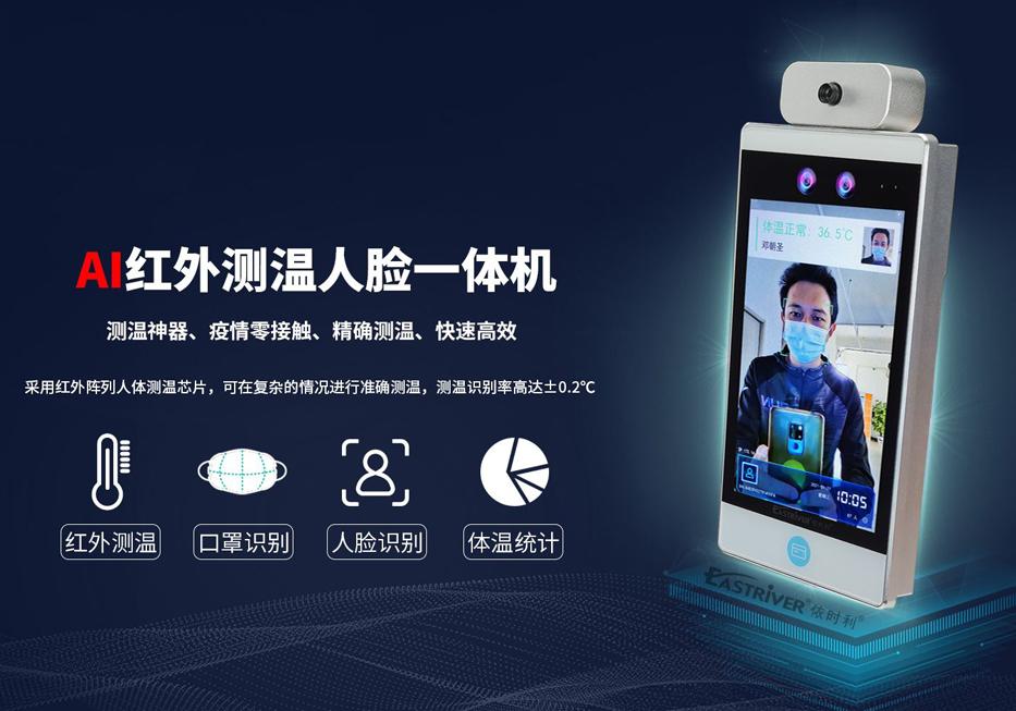 3-AI红外测温人脸识别一体机M系列●产品广告.jpg