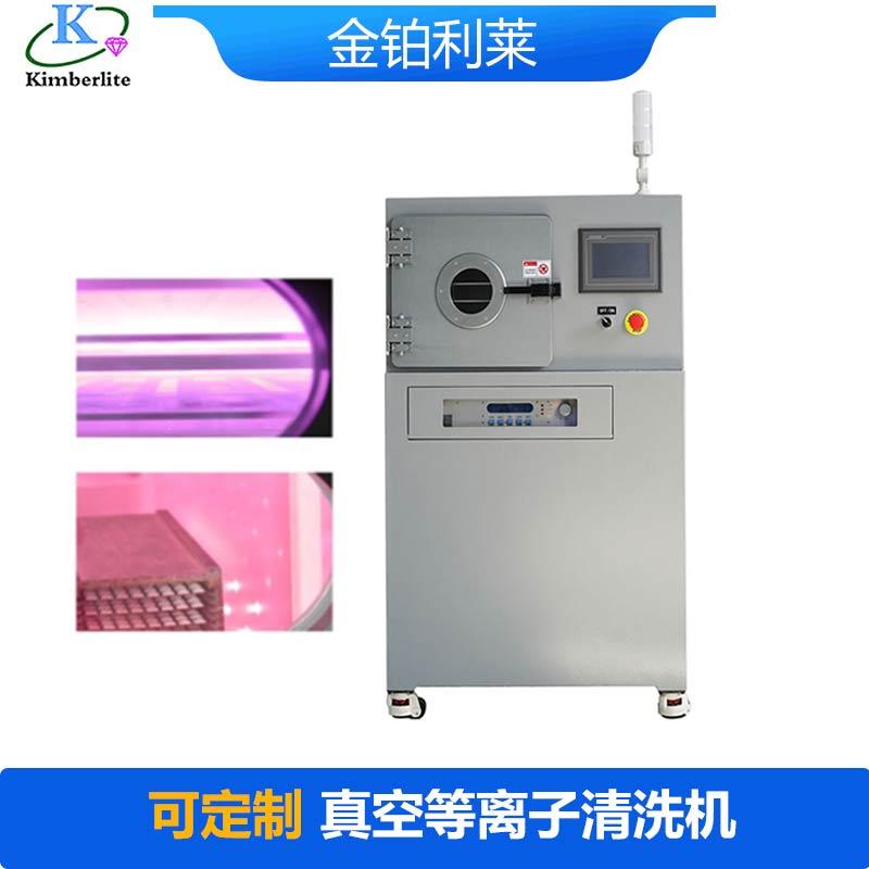 氮气等离子清洗机高效清洗活化产品表面 -【金铂利莱】
