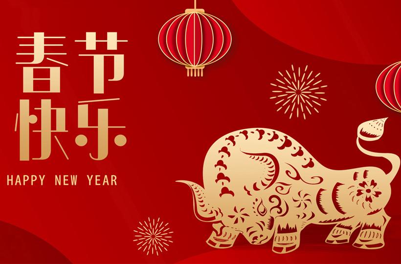 关于依时利2021年春节放假的通知
