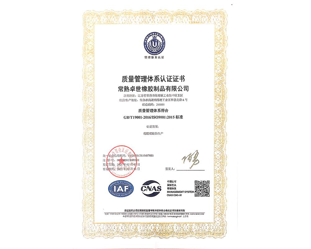 喜报:热烈祝贺常熟卓世分公司荣获ISO9001认证