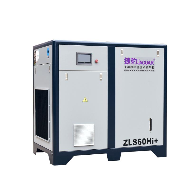 ZLS-Hi+永磁变频一级压缩空压机
