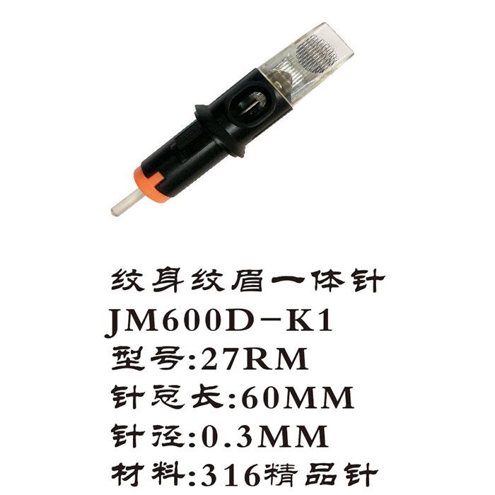 JM600D-K1纹身纹眉一体针