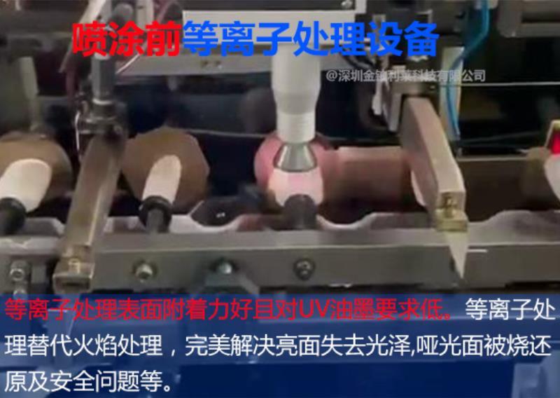 PP/PE材料火焰处理机,等离子表面活化设备