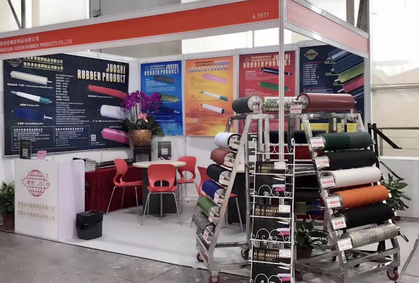 展会预告|中国国际橡塑展会卓世橡胶欢迎您!