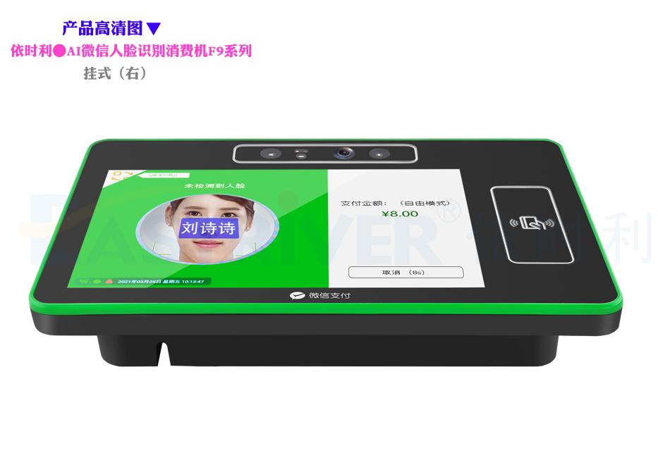 3-AI微信人脸识别消费机F9系列●产品图片2.jpg