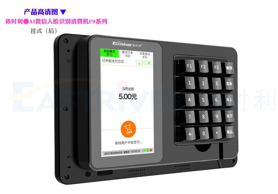 3-AI微信人脸识别消费机F9系列●产品图片3.jpg