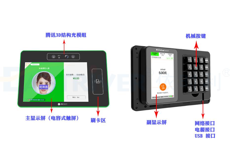 4-AI微信人脸识别消费机F9系列●产品结构1.jpg