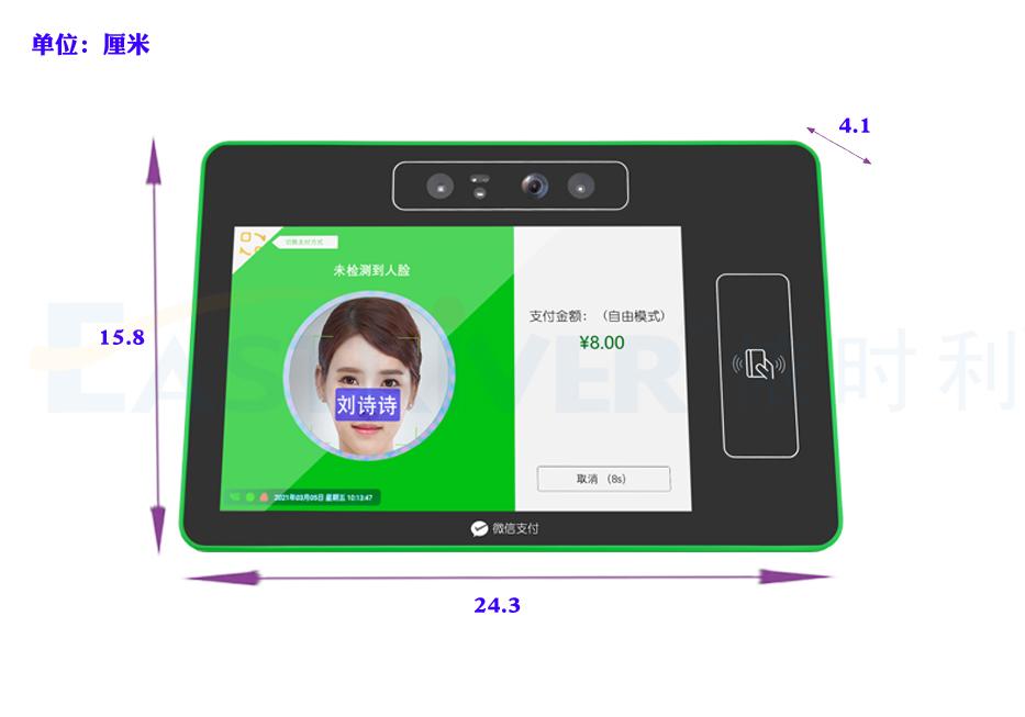 5-AI微信人脸识别消费机F9系列●产品尺寸.jpg