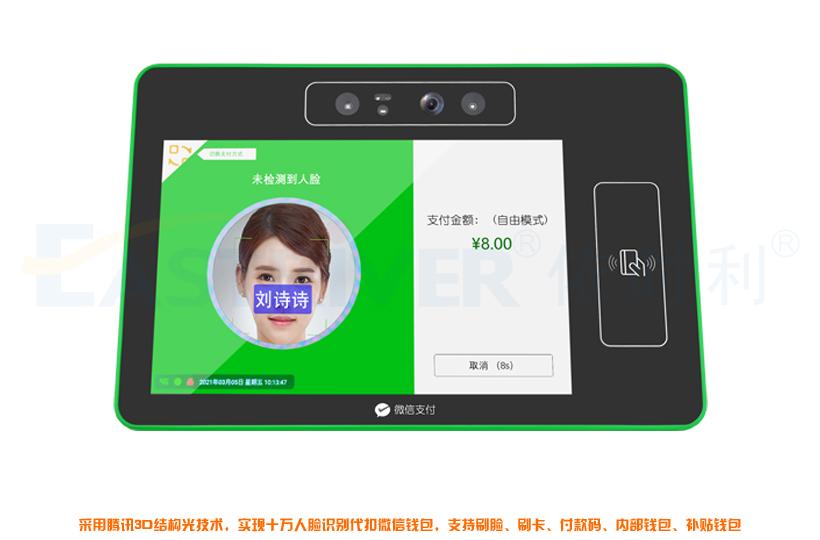 AI微信人脸识别消费机F9系列
